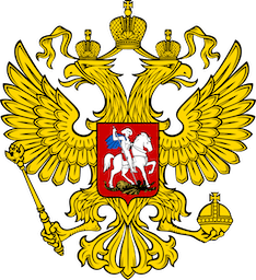 gerb rossii - Главная